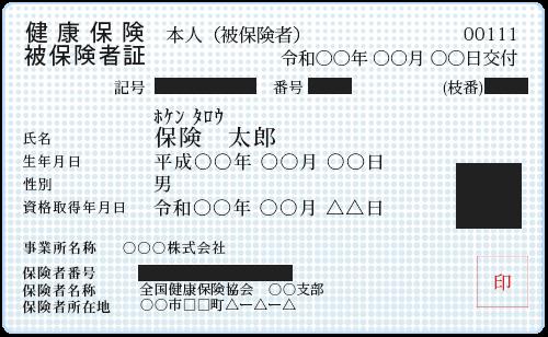 健康保険証(マスキング済・現住所記載・両面)
